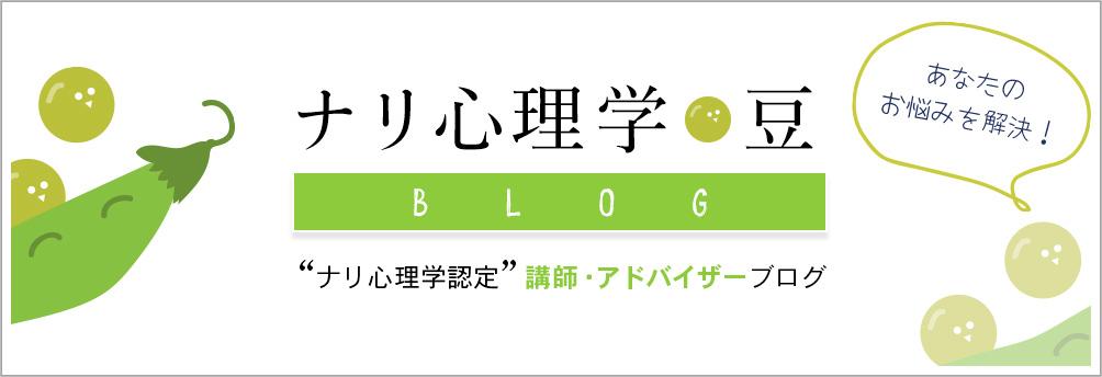"""ナリ心理学・豆 """"ナリ心理学認定""""講師・アドバイザーブログ"""