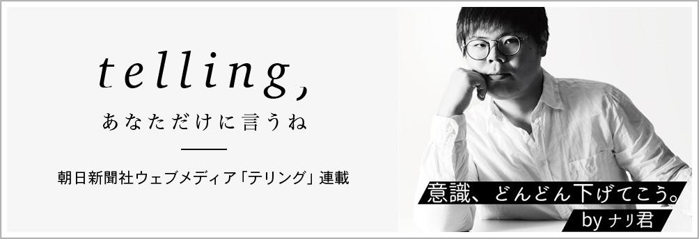 telling あなただけに言うね 朝日新聞社ウェブメディア「テリング」連載