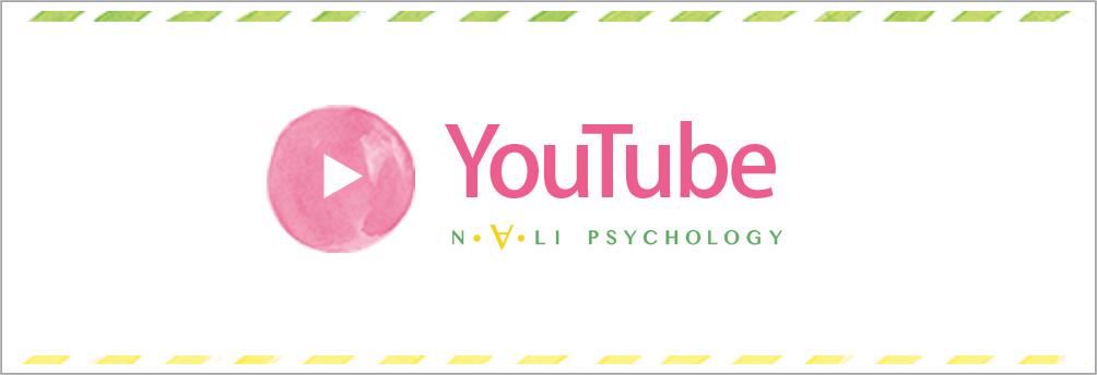 ナリ心理学 YouTube