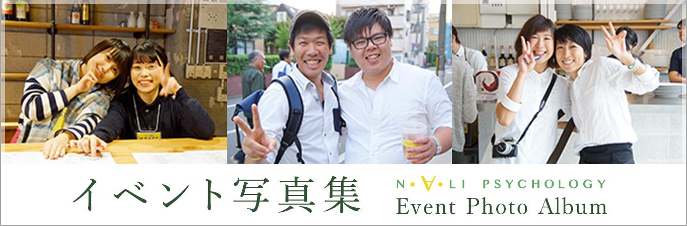 イベント写真集