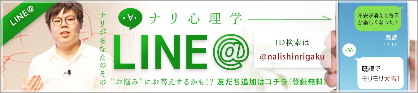 ナリ心理学公式LINE@
