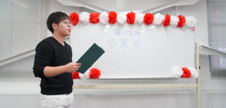 ナリ心理学認定 心理アドバイザー4期卒業式!