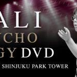 12/8 ナリ心理学セミナー DVD発売!