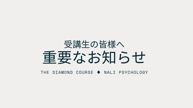 4月 THEダイヤモンド講座延期のお知らせ