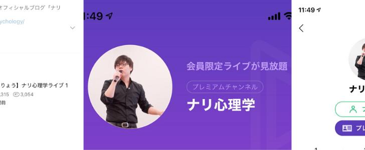 有料LINEライブが配信開始されました!!