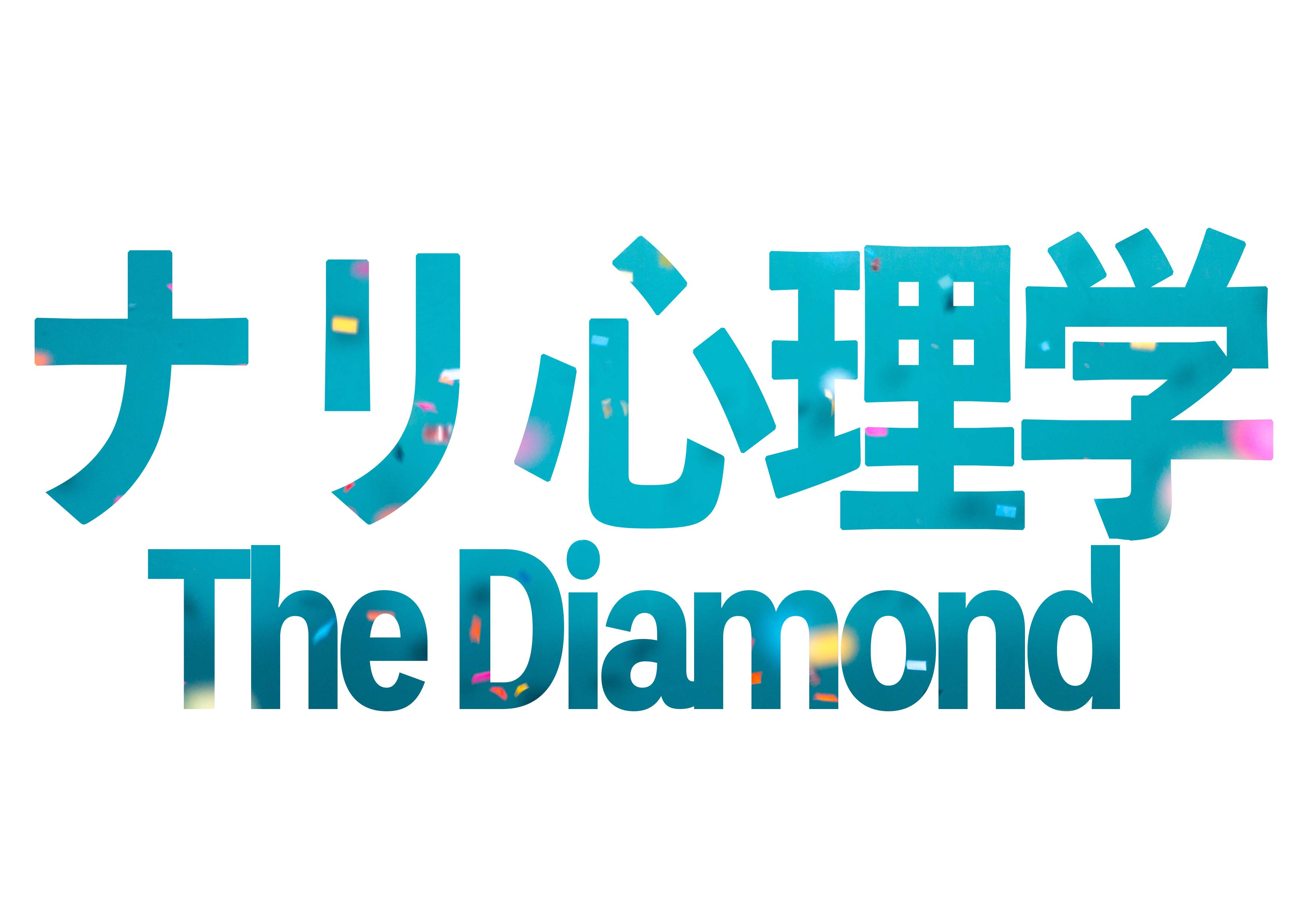The ダイヤモンド講座0期 Day1