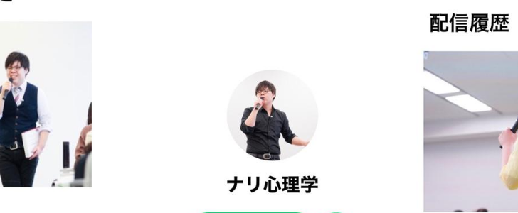 【次回配信決定!!】ナリ心理学 有料LINEライブ