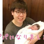 ナリに第一子が誕生しました!!