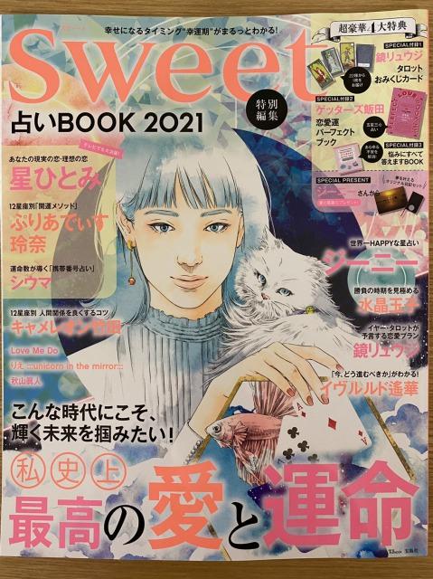 『sweet特別編集 占いBOOK 2021』に掲載されました!