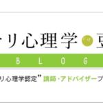 ナリ心理学公認ブログ「豆」更新中!!