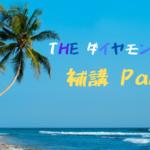 The ダイヤモンド講座0期 補講 Part 2
