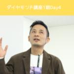 The ダイヤモンド講座1期 Day4