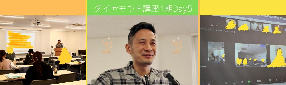 The ダイヤモンド講座1期 Day5