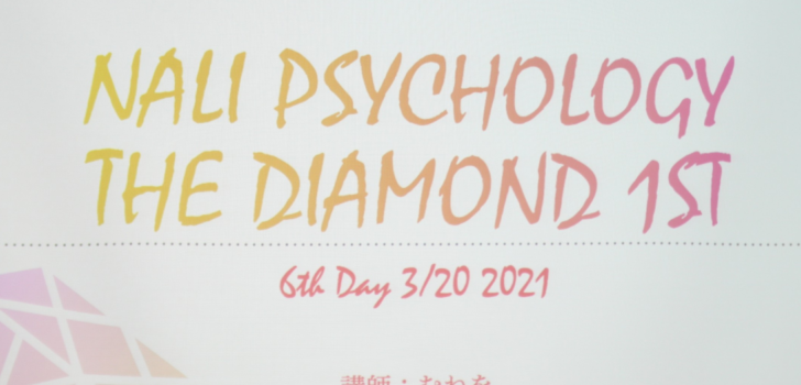 The ダイヤモンド講座1期 Day6