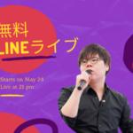 【配信開始】ナリ心理学 無料LINEライブ!!