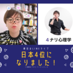 【日本4位でした!!】ナリ心理学無料LINEライブ