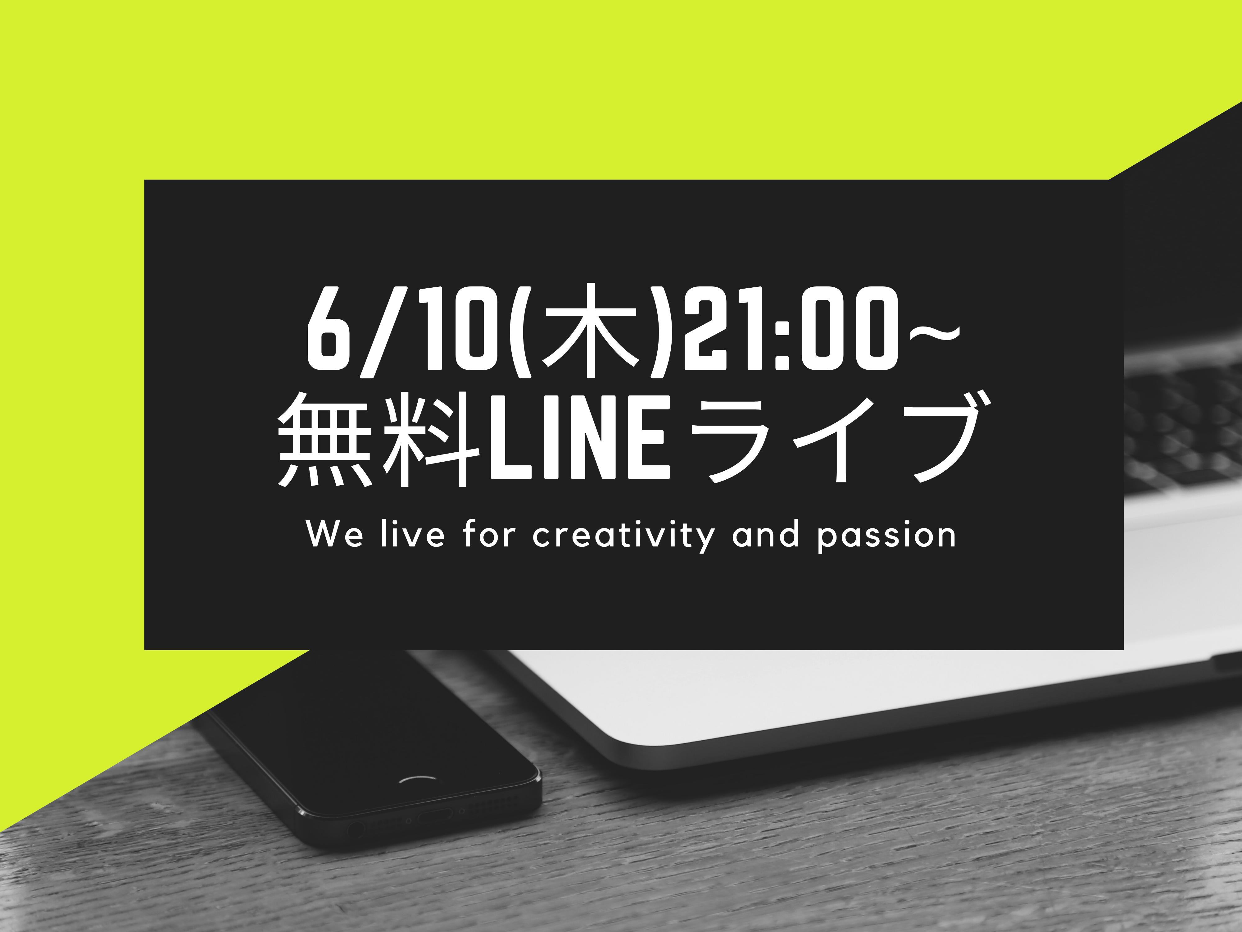 【配信決定!!】ナリ心理学 無料LINEライブ!!