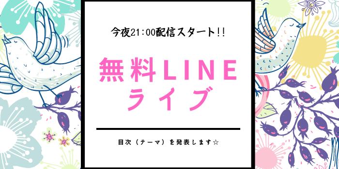 【今夜21時から!!】ナリ心理学 無料LINEライブの目次(テーマ)を発表します☆