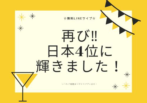 【再び!!日本4位でした!!】ナリ心理学無料LINEライブ