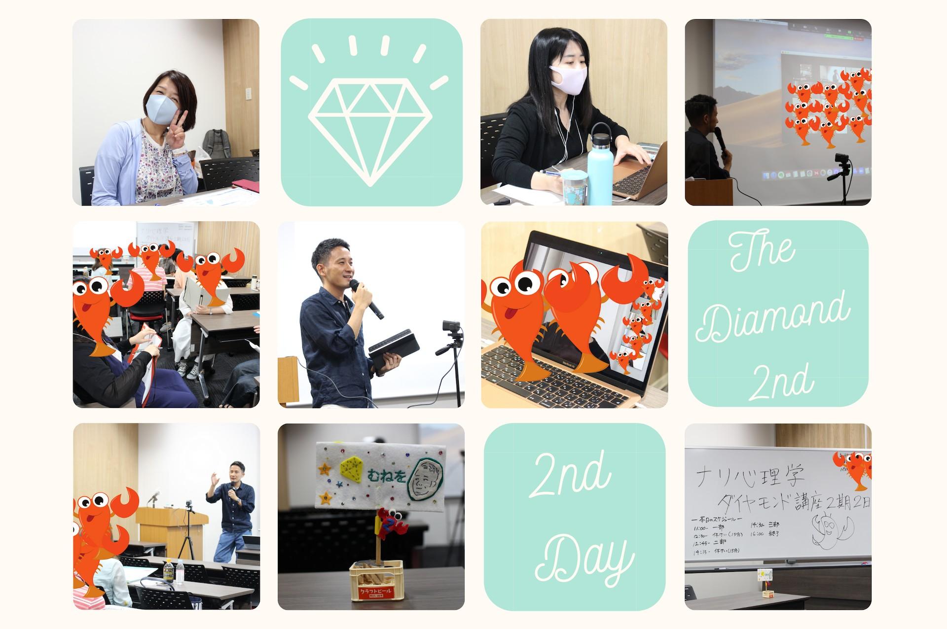 The ダイヤモンド講座2期 Day2